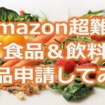 Amazon超難関「食品&飲料」を出品申請してみた。