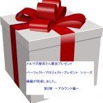 メルマガ登録プレゼントの続編が完成!~アカウント編~