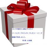 メルマガ登録プレゼントの続編が完成!~お金編~