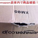 40.AmazonFBA倉庫での商品損傷した場合の対応