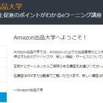 38.Amazon出品大学ランキングデータはエクセル保存