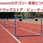 Amazonカテゴリー変更について(ドラッグストア・ビューティー)