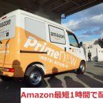 Amazon最短1時間で配達するサービス東京23区で開始