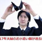 夫婦のお小遣い額が過去最低!日本の家計はどうなる?