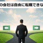 日本の会社は自由に転職できない