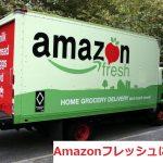 Amazonフレッシュ開始!生鮮品を最短4時間で配達