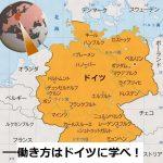 働き方はドイツに学べ!