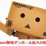 Amazon無地ダンボール出荷対応FC拡大の影響と対策