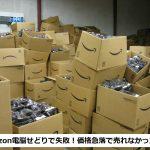 Amazon電脳せどりで失敗!価格急落で売れなかった商品