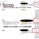 Amazonマケプレ詐欺への対応法