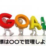 目標は〇〇で管理しよう!