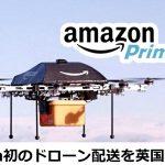 Amazon初のドローン配送を英国で実施