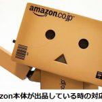 47.Amazon本体が出品している時の対応法