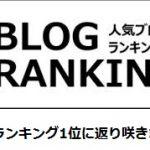 人気ブログランキング1位に返り咲きました!