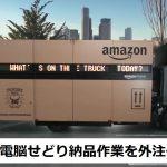 50.AmazonFBA納品作業を外注化しよう