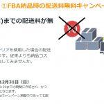 AmazonFBA配送料無料キャンペーンで失敗!