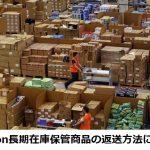 59.Amazon長期在庫保管商品の返送方法について