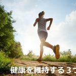健康を維持する3つの秘訣