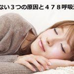 眠れない3つの原因と478呼吸法