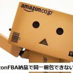 57.AmazonFBA納品で同一梱包できない3種類