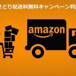 Amazonせどり配送料無料キャンペーン利用条件が変更