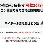 4ヶ月目!リピート商品仕入の本領発揮!~電脳せどり塾