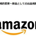 Amazon規約変更~新品としての出品規制を考える
