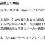 「新品」出品の規制~Amazon規約変更の影響は?