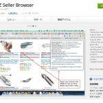 75.電脳せどりで便利な拡張機能  AMZ Seller Browser