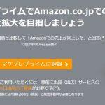 Amazonマケプレプライムを使うメリットデメリット
