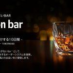 期間限定AmazonBARが東京銀座にオープン