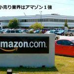 米国の小売り業界はアマゾン1強