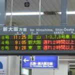 新幹線の特急料金は払い戻しが出来る!