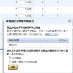 77.Amazonで出品商品の賞味期限・消費期限確認方法