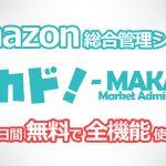 マカドがAmazon価格改定ツールは簡単で使いやすい!