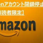 Amazonアカウント閉鎖停止再開法!無料メール相談開始