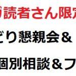 本日4/7(土)締切!【メルマガ読者限定】せどり懇親会&無料個別相談