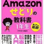 【締切目前!】6/2情報発信ビジネスセミナー@東京