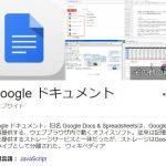 Google(グーグル)音声入力が便利で使える【便利ツール】