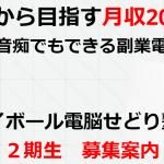 開始2ヶ月半!月商100万円突破!副業のおうじろーさん~電脳せどり塾2期