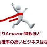 せどりAmazon物販ほど成功確率の高いビジネスはない!