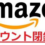 Amazonで販売するとアカウント閉鎖になる商品