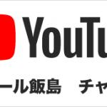 <動画>HDJ-2北海道3人組!せどり塾2期集中期間を終えての感想