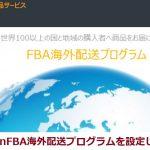 AmazonFBA海外配送プログラムを設定してみた!
