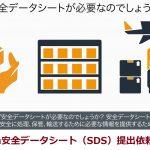 106.Amazon安全データシート(SDS)提出依頼の対応方法