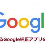 使えるGoogle純正アプリおすすめ6選