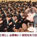「みんなと同じ」必要無い!個性を失う日本の教育