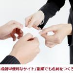 名刺作成簡単便利なサイト/副業でも名刺をつくろう!