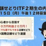 【本日19日21時募集締切】ITF日本国際店舗せどり連盟2期