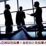 「せどり」も立派な社長業!会社員と社長業との違いは?
